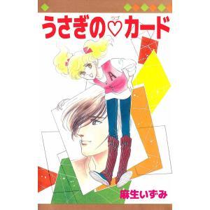 うさぎのラブカード 電子書籍版 / 麻生いずみ|ebookjapan