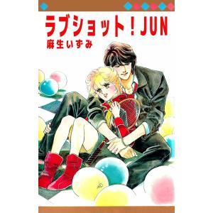 ラブショット!JUN 電子書籍版 / 麻生いずみ|ebookjapan