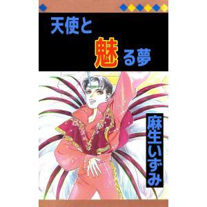 天使と魅る夢 電子書籍版 / 麻生いずみ|ebookjapan