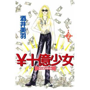 【初回50%OFFクーポン】¥十億少女 (2) 電子書籍版 / 酒井美羽 ebookjapan