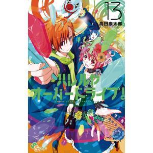 ハレルヤオーバードライブ! (13) 電子書籍版 / 高田康太郎|ebookjapan