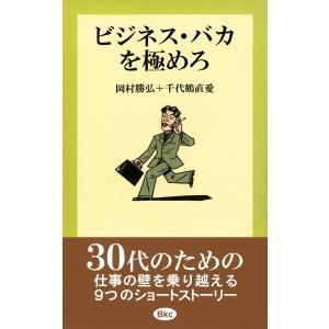 ビジネス・バカを極めろ 電子書籍版 / 著:岡村勝弘 著:千代鶴直愛|ebookjapan