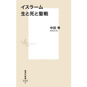イスラーム 生と死と聖戦 電子書籍版 / 中田 考|ebookjapan
