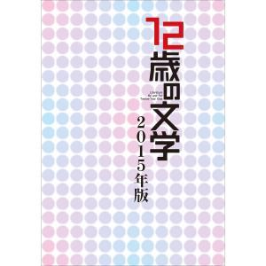 12歳の文学 2015年版 電子書籍版 / 12歳の文学賞事務局(編)|ebookjapan