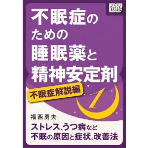 不眠症のための睡眠薬と精神安定剤 (1) [不眠症解説編] 電子書籍版 / 福西勇夫 ebookjapan