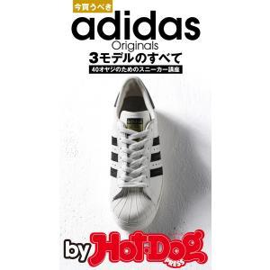 今買うべきadidas Originals 3モデルのすべて by Hot-Dog PRESS 40...