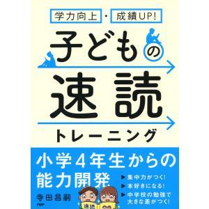 学力向上・成績UP! 子どもの速読トレーニング 電子書籍版 / 著:寺田昌嗣