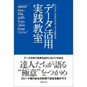 データ活用実践教室 電子書籍版 / 著:西山直樹 著:シバタアキラ|ebookjapan