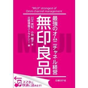 無印良品 最強のオムニチャネル経営(日経BP Next ICT選書) 日経情報ストラテジー専門記者Report(7) 電子書籍版 ebookjapan