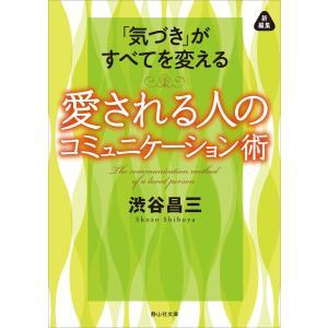 愛される人のコミュニケーション術 電子書籍版 / 著:渋谷昌三|ebookjapan