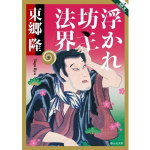 浮かれ坊主法界 電子書籍版 / 著:東郷隆|ebookjapan