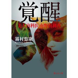 覚醒 電子書籍版 / 著:霧村悠康|ebookjapan