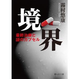 境界 電子書籍版 / 著:霧村悠康|ebookjapan