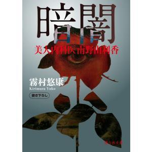 暗闇 電子書籍版 / 著:霧村悠康|ebookjapan