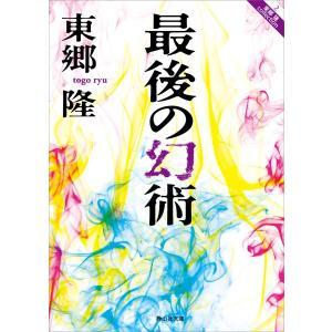 最後の幻術 電子書籍版 / 著:東郷隆|ebookjapan