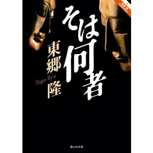 そは何者 電子書籍版 / 著:東郷隆|ebookjapan