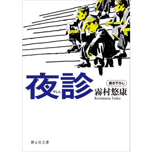 夜診 電子書籍版 / 著:霧村悠康|ebookjapan
