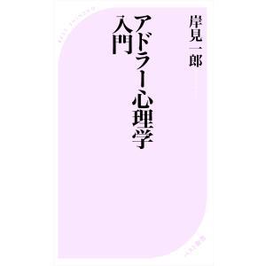 アドラー心理学入門 電子書籍版 / 著:岸見一郎|ebookjapan