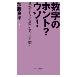 数字のホント?ウソ! ‐武器としての〈数のセンス〉を磨く‐ 電子書籍版 / 著:加藤良平|ebookjapan