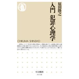 入門 犯罪心理学 電子書籍版 / 原田隆之|ebookjapan