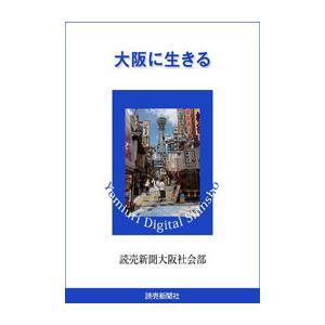 大阪に生きる 電子書籍版 / 読売新聞大阪社会部|ebookjapan