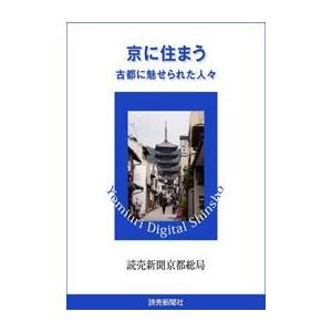 京に住まう 古都に魅せられた人々 電子書籍版 / 読売新聞京都総局|ebookjapan