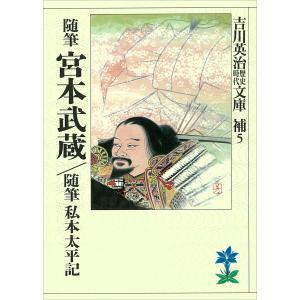 随筆宮本武蔵 随筆私本太平記 電子書籍版 / 吉川英治