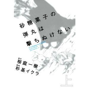 砂糖菓子の弾丸は撃ちぬけない(上) A Lollypop or A Bullet 電子書籍版 / 原...