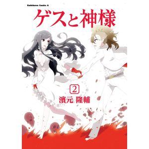 ゲスと神様(2) 電子書籍版 / 著者:濱元隆輔|ebookjapan