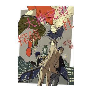 大神兄弟探偵社(新潮文庫) 電子書籍版 / 里見蘭 ebookjapan