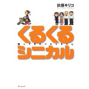 くるくるシニカル 電子書籍版 / 玖保キリコ|ebookjapan