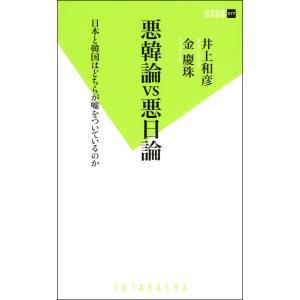 悪韓論VS悪日論 日本と韓国はどちらが嘘をついているのか 電子書籍版 / 井上和彦/金慶珠|ebookjapan