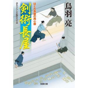 はぐれ長屋の用心棒 : 23 剣術長屋 電子書籍版 / 鳥羽亮|ebookjapan