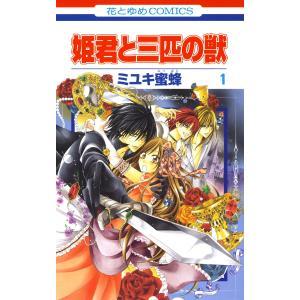 姫君と三匹の獣 (1) 電子書籍版 / ミユキ蜜蜂|ebookjapan