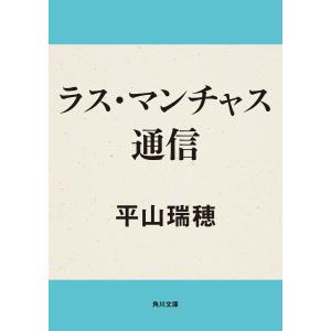 ラス・マンチャス通信 電子書籍版 / 著者:平山瑞穂|ebookjapan