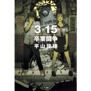3・15卒業闘争 電子書籍版 / 著者:平山瑞穂|ebookjapan