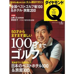 ダイヤモンドQ 15年5月号 電子書籍版 / ダイヤモンド社|ebookjapan