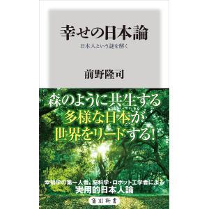 幸せの日本論 日本人という謎を解く 電子書籍版 / 著:前野隆司|ebookjapan
