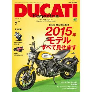 DUCATI Magazine 2015年5月号 電子書籍版 / DUCATI Magazine編集...