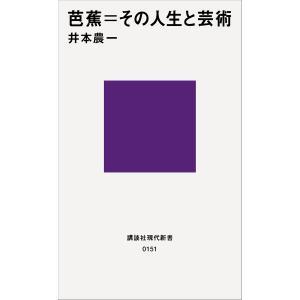 芭蕉=その人生と芸術 電子書籍版 / 井本農一|ebookjapan