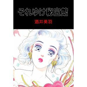それゆけ秘宝館 電子書籍版 / 酒井美羽|ebookjapan