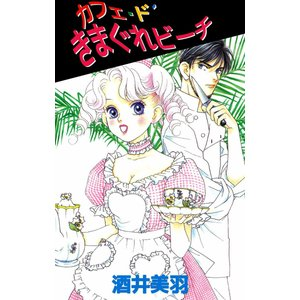 カフェ・ド・きまぐれビーチ 電子書籍版 / 酒井美羽|ebookjapan