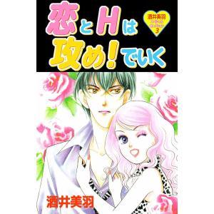 酒井美羽スペシャルセレクション (3) 電子書籍版 / 酒井美羽|ebookjapan