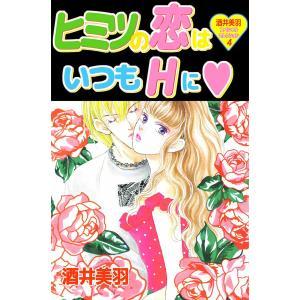 酒井美羽スペシャルセレクション (4) 電子書籍版 / 酒井美羽|ebookjapan