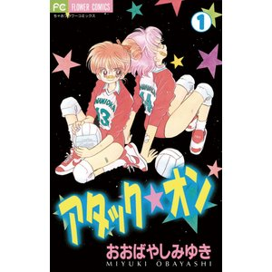 アタック★オン (1) 電子書籍版 / おおばやしみゆき|ebookjapan