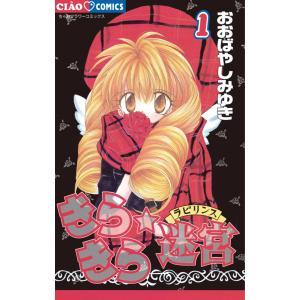 きらきら☆迷宮(ラビリンス) (1) 電子書籍版 / おおばやしみゆき|ebookjapan
