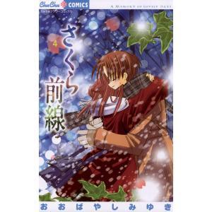 さくら前線 (4) 電子書籍版 / おおばやしみゆき|ebookjapan
