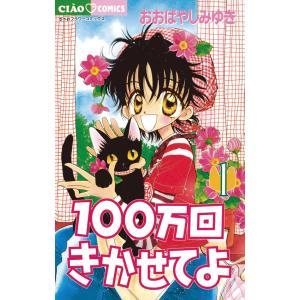100万回きかせてよ (1) 電子書籍版 / おおばやしみゆき|ebookjapan