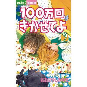 100万回きかせてよ (2) 電子書籍版 / おおばやしみゆき|ebookjapan