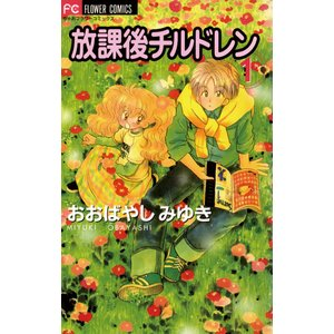 放課後チルドレン (1) 電子書籍版 / おおばやしみゆき|ebookjapan